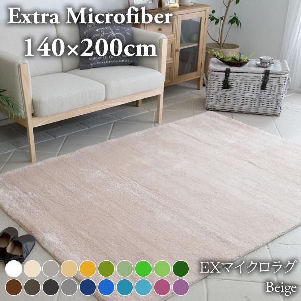 ラグ 洗える マット EXマイクロ ファイバー ラグマット MS300 ベージュ 140×200cm 長方形 全20色 滑り止め加工 床暖房対応 ホットカーペットカバー トシシミズMS300-42