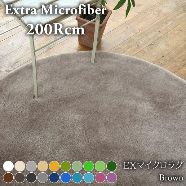 ラグ 洗える マット EXマイクロ ファイバー ラグマット MS300 ブラウン 200R cm 円形 丸型 全20色 滑り止め加工 床暖房対応 ホットカーペットカバー トシシミズMS300-83
