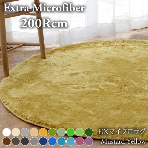 ラグ 洗える マット EXマイクロ ファイバー ラグマット MS300 マスタードイエロー 200R cm 円形 丸型 全20色 滑り止め加工 床暖房対応 ホットカーペットカバー トシシミズMS300-91