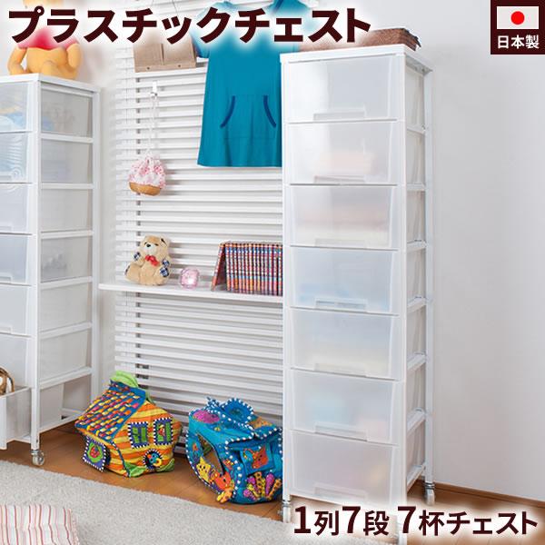 大量収納プラスチックチェスト 1列×7段 ホワイト 衣類収納 キャスター付き クローゼット ロッカー 壁面 引き出し 箪笥 日本製 NR-NJ-0375