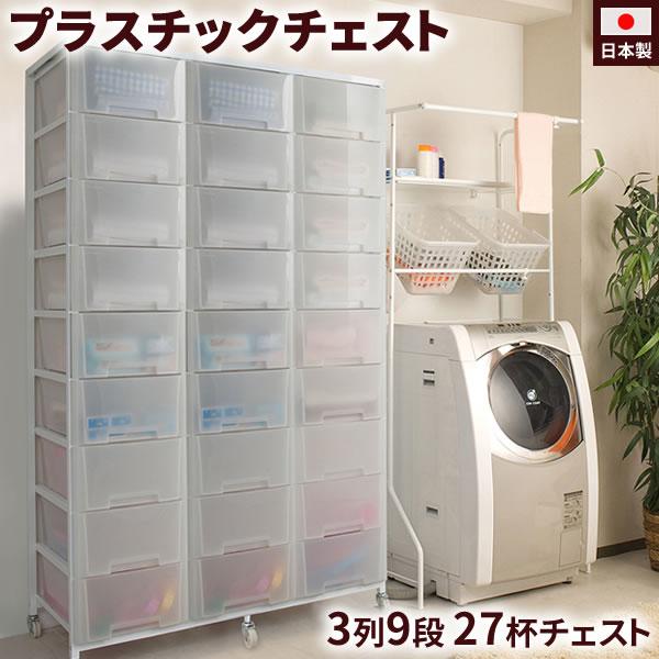 大量収納プラスチックチェスト 3列×9段 ホワイト 衣類収納 キャスター付き クローゼット ロッカー 壁面 引き出し 箪笥 日本製 NR-NJ-0385