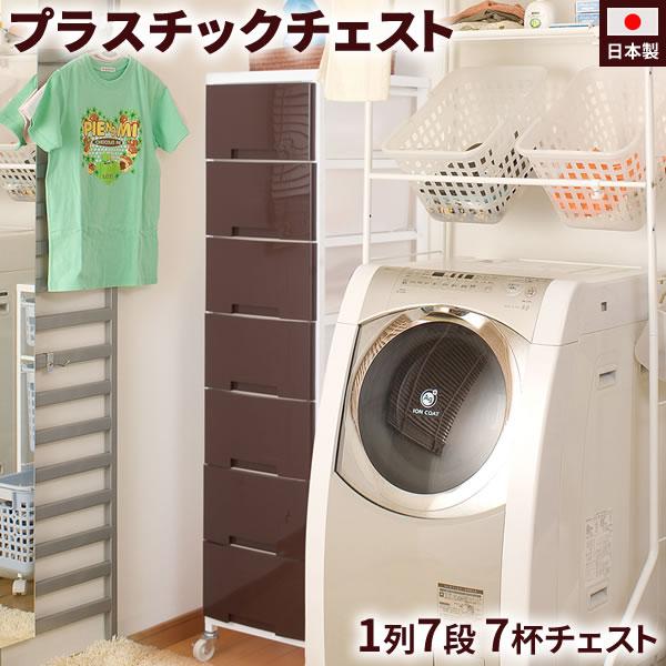 大量収納プラスチックチェスト 1列×7段 ブラウン 衣類収納 キャスター付き クローゼット ロッカー 壁面 引き出し 箪笥 日本製 NR-NJ-0387
