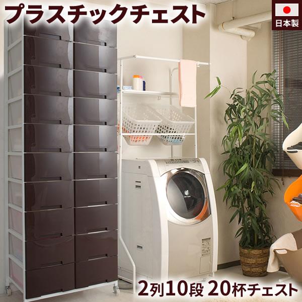 大量収納プラスチックチェスト 2列×10段 ブラウン 衣類収納 キャスター付き クローゼット ロッカー 壁面 引き出し 箪笥 日本製 NR-NJ-0394