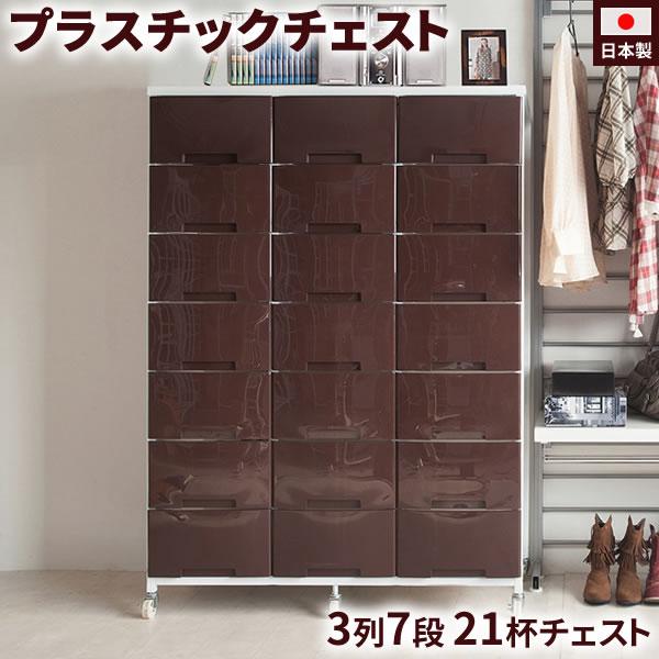 大量収納プラスチックチェスト 3列×7段 ブラウン 衣類収納 キャスター付き クローゼット ロッカー 壁面 引き出し 箪笥 日本製 NR-NJ-0395