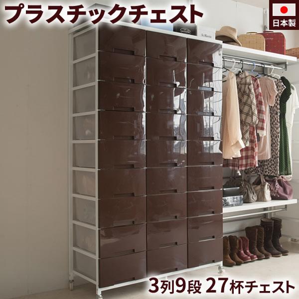 大量収納プラスチックチェスト 3列×9段 ブラウン 衣類収納 キャスター付き クローゼット ロッカー 壁面 引き出し 箪笥 日本製 NR-NJ-0397