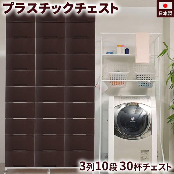 大量収納プラスチックチェスト 3列×10段 ブラウン 衣類収納 キャスター付き クローゼット ロッカー 壁面 引き出し 箪笥 日本製 NR-NJ-0398