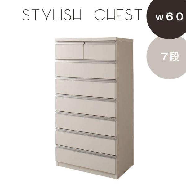デザインチェスト 幅60cm 7段 ホワイト レール付チェスト 箪笥 チェスト 引出し収納 デザインチェストシリーズ 完成品 日本製 NR-TE-0056