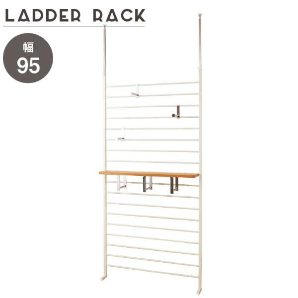 ラダーラック フック+棚板&ハンガー掛け付 幅95cm アイボリー はしごラック ラック パーテーション 壁面収納 ディスプレイラック NR-NJ-0015