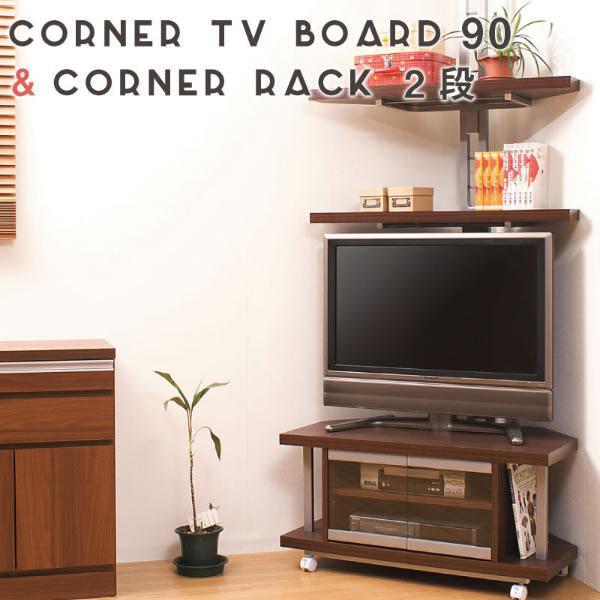 突っ張りコーナーラック2段+コーナーテレビ台 幅90cm セット コーナーラック 飾り棚 棚 テレビボード デッキ収納 日本製 NR-NJ-0026