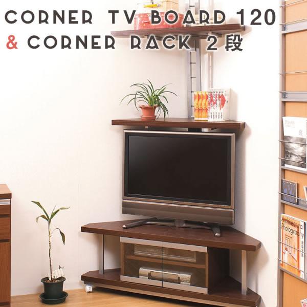 突っ張りコーナーラック2段+コーナーテレビ台 幅120cm セット コーナーラック 飾り棚 棚 テレビボード デッキ収納 日本製 NR-NJ-0028
