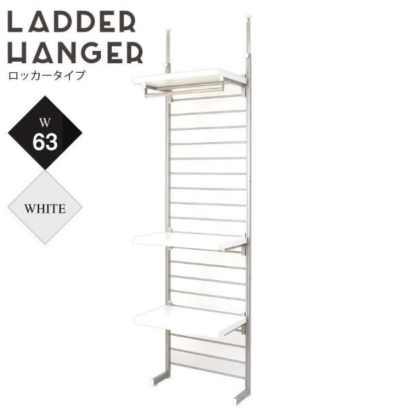 突っ張り式ラダーハンガー 幅約63cm ロッカータイプ ホワイト ディスプレイハンガー 梯子ラック はしごラック ラック 壁面収納 NR-NJ-0086