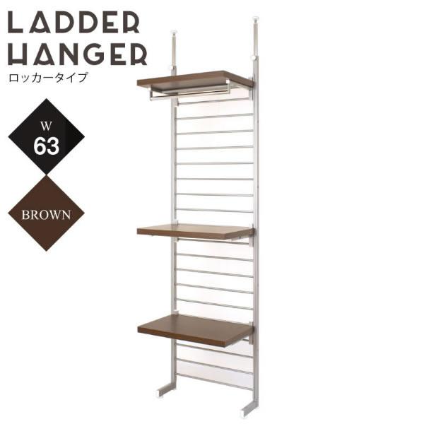 突っ張り式ラダーハンガー 幅約63cm ロッカータイプ ブラウン ディスプレイハンガー 梯子ラック はしごラック ラック 壁面収納 NR-NJ-0087