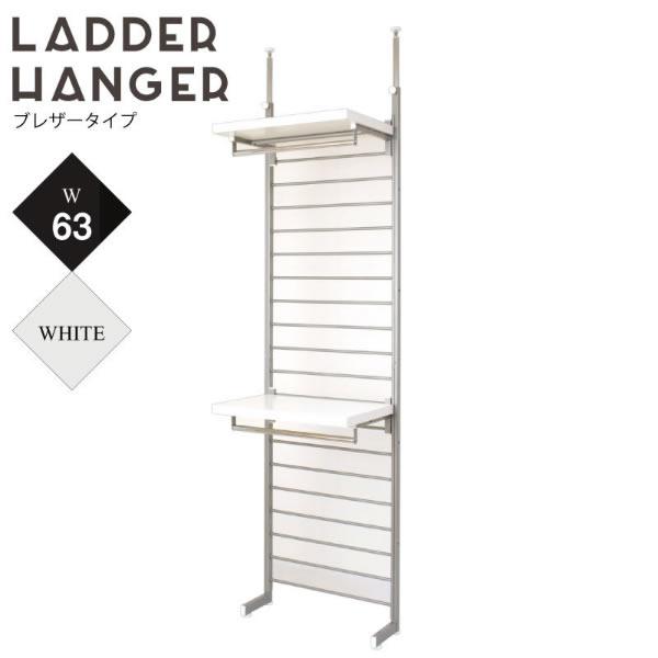 突っ張り式ラダーハンガー 幅約63cm ブレザータイプ ホワイト ディスプレイハンガー 梯子ラック はしごラック ラック 壁面収納 NR-NJ-0088