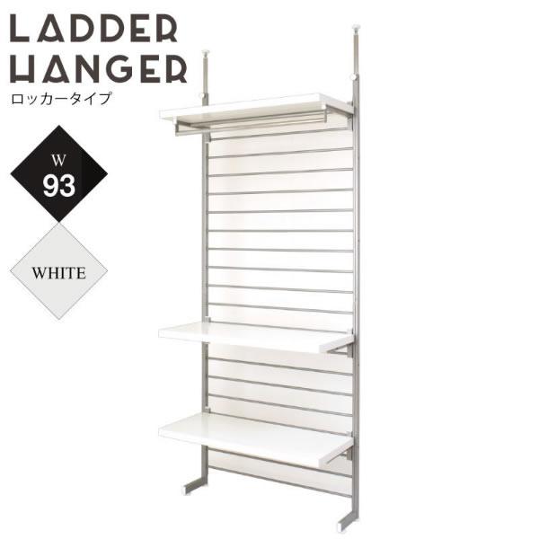 突っ張り式ラダーハンガー 幅約93cm ロッカータイプ ホワイト ディスプレイハンガー 梯子ラック はしごラック ラック 壁面収納 NR-NJ-0090