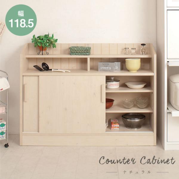 カウンター下 引戸収納 幅118.5cm キャビネット キッチンカウンター下 ストッカー 選べるサイズ 7種類 完成品 日本製 NR-NO-0024