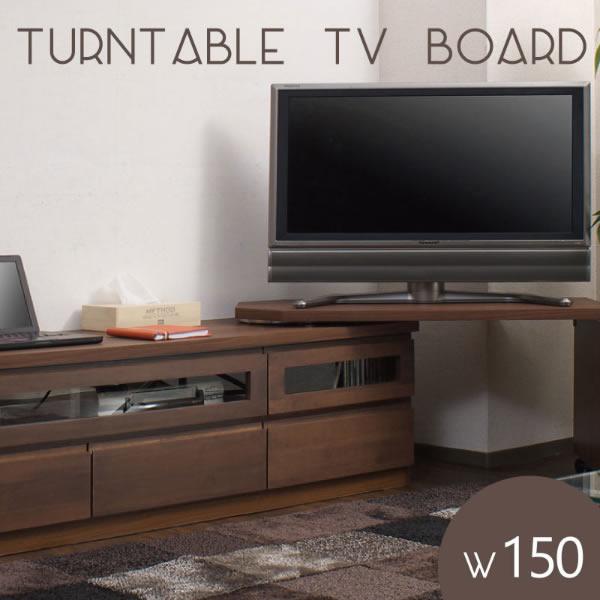 天然木アルダー テレビボード回転盤付 幅150.5cm ダークブラウン TVボード テレビ台 ローボード デッキ収納 フラップ扉 完成品 日本製 NR-TE-0010