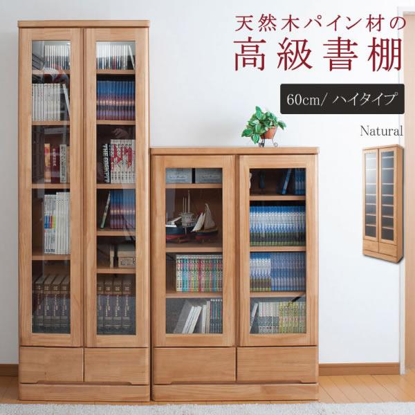 天然木パイン材 高級書棚 幅60cm ハイタイプ ナチュラル ガラス扉 引出し 本棚 DVD CD ビデオ 収納 収納家具 完成品 日本製 NR-TE-0038