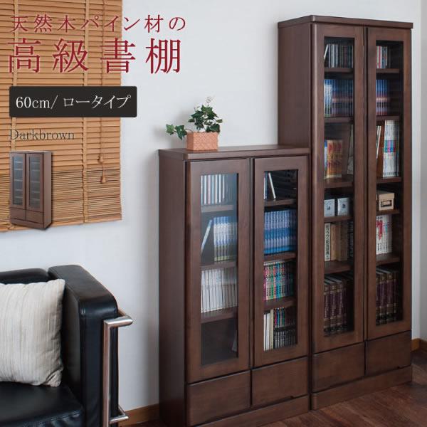 天然木パイン材 高級書棚 幅60cm ロータイプ ダークブラウン ガラス扉 引出し 本棚 DVD CD ビデオ 収納 収納家具 完成品 日本製 NR-TE-0040