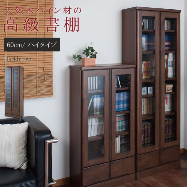 天然木パイン材 高級書棚 幅60cm ハイタイプ ダークブラウン ガラス扉 引出し 本棚 DVD CD ビデオ 収納 収納家具 完成品 日本製 NR-TE-0042