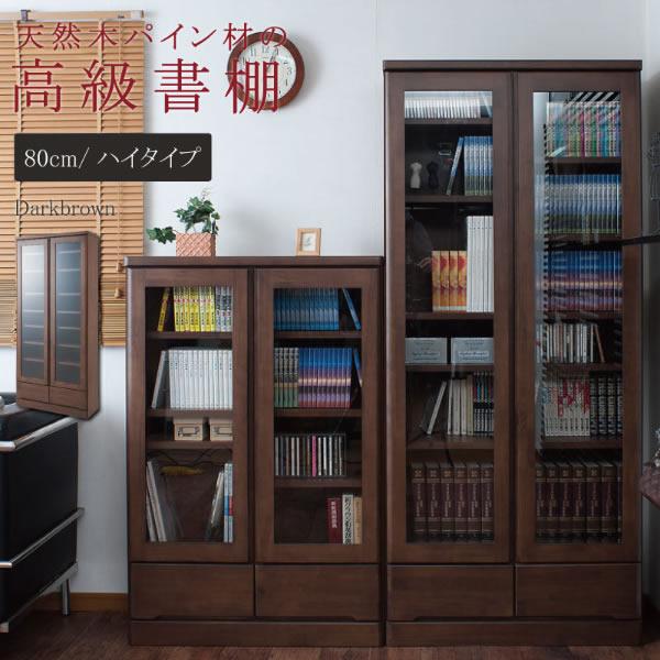 天然木パイン材 高級書棚 幅80cm ハイタイプ ダークブラウン ガラス扉 引出し 本棚 DVD CD ビデオ 収納 収納家具 完成品 日本製 NR-TE-0043