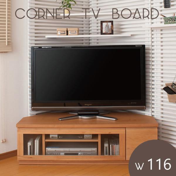 天然木アルダー コーナーTVボード 幅116cm ナチュラル テレビ台 テレビボード フラップ扉 ルーター置き 完成品 日本製 NR-TE-0045