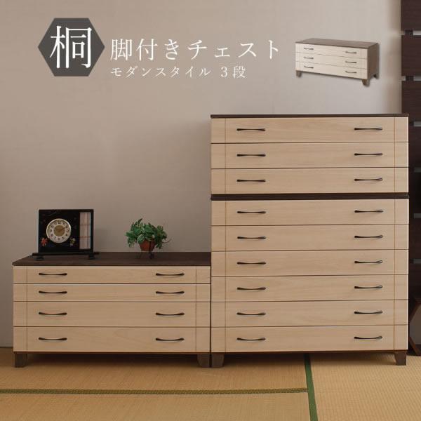 桐チェスト モダンスタイル 3段 ツートン たんす 箪笥 タンス 和箪笥 洋服箪笥 引き出し 桐 天然木 チェスト 完成品 日本製 NR-HI-0055
