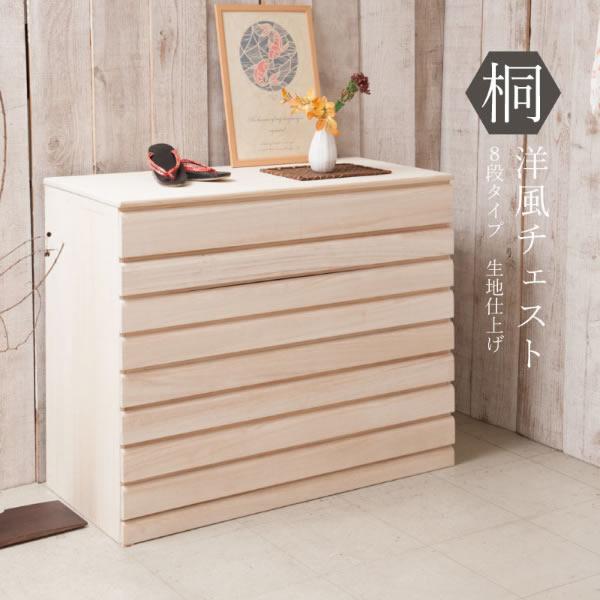 桐洋風チェスト 8段 生地仕上げ 桐たんす 箪笥 タンス 桐材 和室 洋室 完成品 軽い 収納力アップ 着物 衣類 日本製 NR-HI-0060