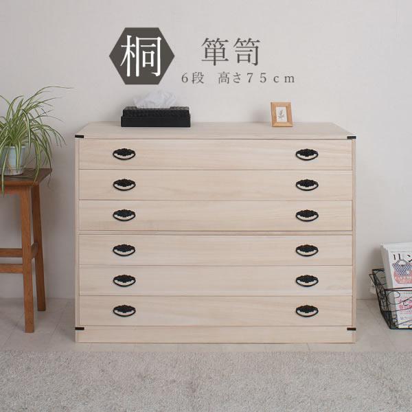 和の趣 桐たんす 6段 高さ74.5cm 総桐箪笥 チェスト 桐 箪笥 和たんす 桐たんす タンス 着物 浴衣 完成品 日本製 NR-HI-0066