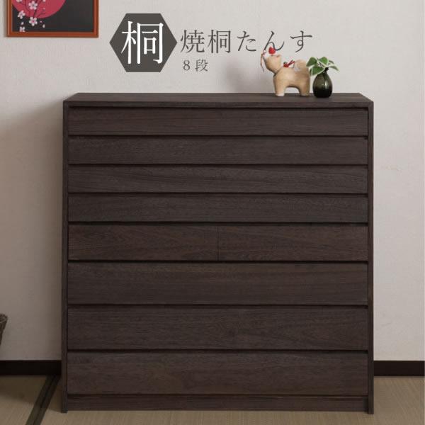 焼桐着物箪笥 8段 NR-HI-0099