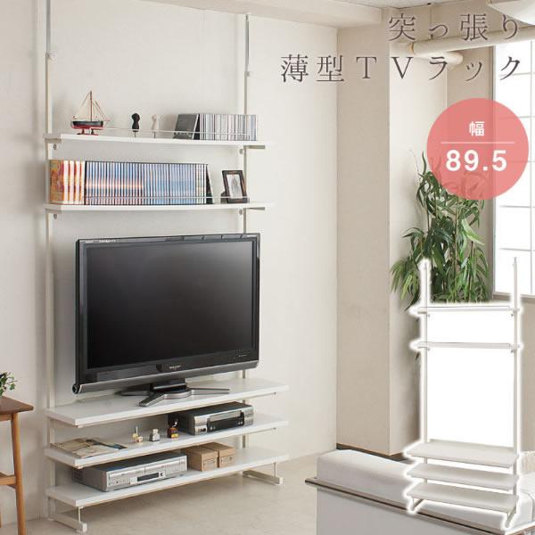 突っ張り薄型TVラック 幅89.5cm ホワイト TVボード テレビラック テレビボード AV機器 DVD 収納 オープンラック 日本製 NR-NJ-0222
