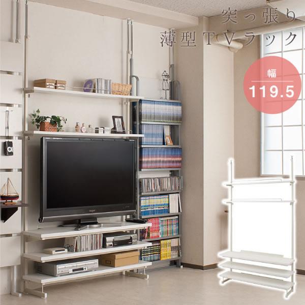 突っ張り薄型TVラック 幅119.5cm ホワイト TVボード テレビラック テレビボード AV機器 DVD 収納 オープンラック 日本製 NR-NJ-0224