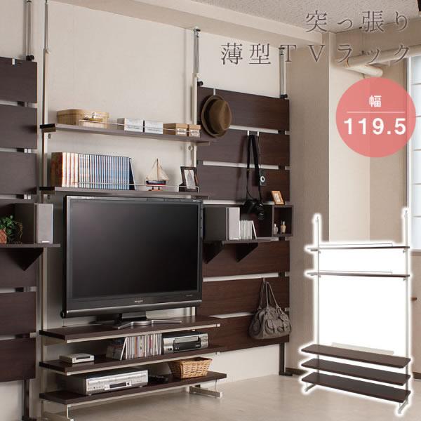 突っ張り薄型TVラック 幅119.5cm ダークブラウン TVボード テレビラック テレビボード AV機器 DVD 収納 オープンラック 日本製 NR-NJ-0225