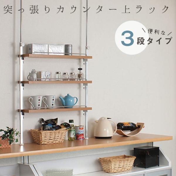 突っ張り式カウンター上ラック 3段タイプ ナチュラル ラック カウンター上収納 小物収納 棚板 無段階調節 簡単設置 日本製 NR-NJ-0229