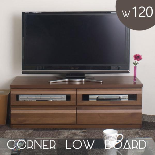 アルダーコーナーTVユニットシリーズ 幅120cm ダークブラウン ローボード テレビ台 テレビボード コーナーユニット 完成品 日本製 NR-TE-0026