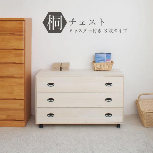 桐キャスター付きチェスト 3段 桐 箪笥 タンス たんす チェスト クローゼット収納 着物 浴衣 収納 洋服箪笥 完成品 日本製 NR-HI-0067