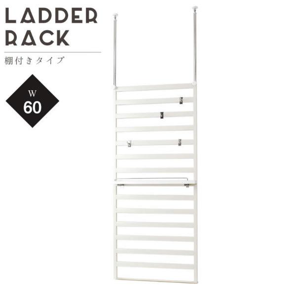 [本体] 家具に設置できるパーテーションシリーズ 幅60cm 棚付き クリーム 簡単設置 壁面収納 ラダーラック 家具上収納 はしごラック NR-NJ-0037