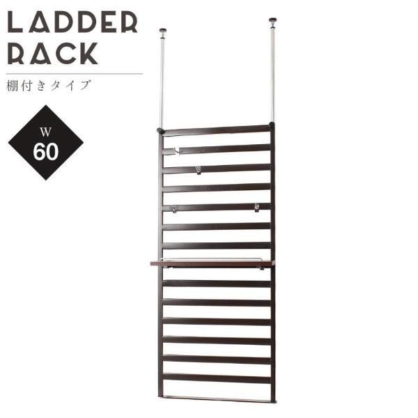 [本体] 家具に設置できるパーテーションシリーズ 幅60cm 棚付き ブラウン 簡単設置 壁面収納 ラダーラック 家具上収納 はしごラック NR-NJ-0039