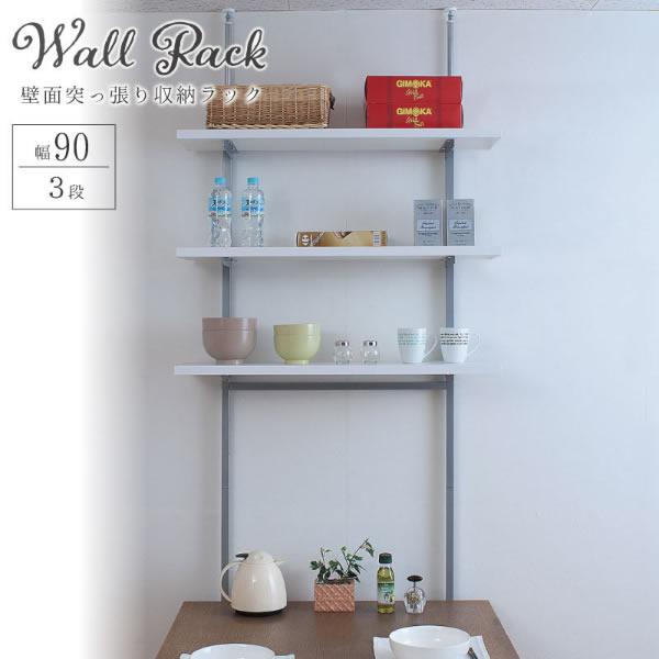 [本体] 壁面突っ張り収納ラック 幅90cm 3段タイプ ホワイト 突っ張り棚 ディスプレイラック 壁面収納 デザインラック NR-NJ-0236
