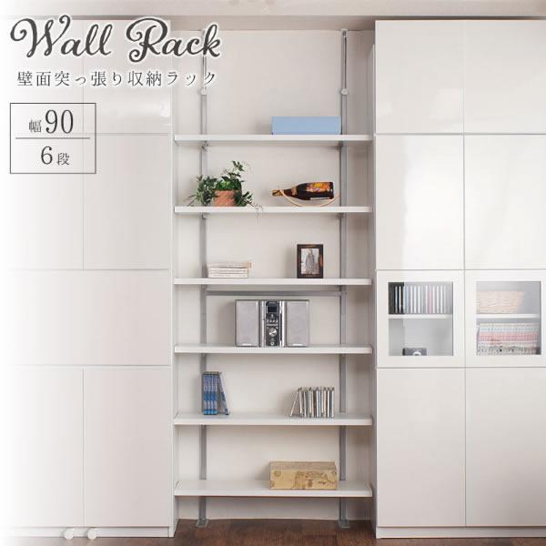 [本体] 壁面突っ張り収納ラック 幅90cm 6段タイプ ホワイト 突っ張り棚 ディスプレイラック 壁面収納 デザインラック NR-NJ-0245