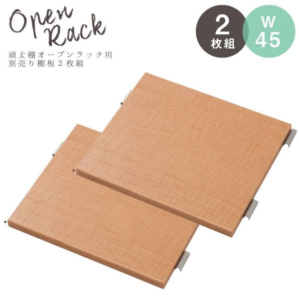 [オプションパーツ] 棚板2枚組 幅45cm用 ナチュラル 別売り (スチールオープンラック専用) NR-NJ-0300
