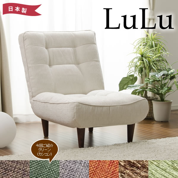 LULU 1人掛けソファ グリーン(カシコン) 樹脂脚 150mm 1人掛けハイバックソファ フロアソファ ローソファ リクライニングソファ CT-10103-012