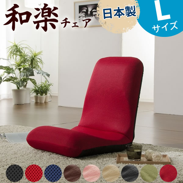 和楽チェア 座椅子 Lサイズ レッド(ダブルラッセル) フロアチェアー 背筋ピン座椅子 こたつ座椅子 リクライニング座椅子 日本製