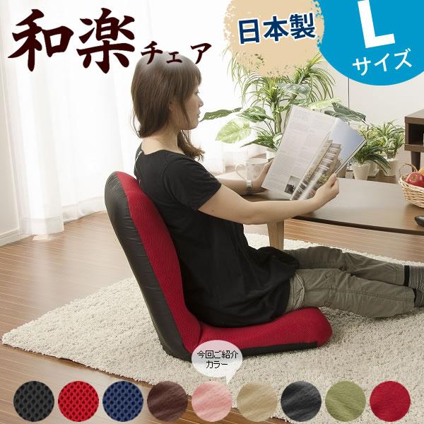 和楽チェア 座椅子 Lサイズ ピンク(テクノ) フロアチェアー 背筋ピン座椅子 こたつ座椅子 リクライニング座椅子 日本製