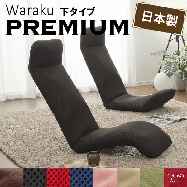 WARAKU 和楽 プレミアム 座椅子 下タイプ レッド(テクノ) コタツ座椅子 リクライニング座椅子 フロアチェア 日本製
