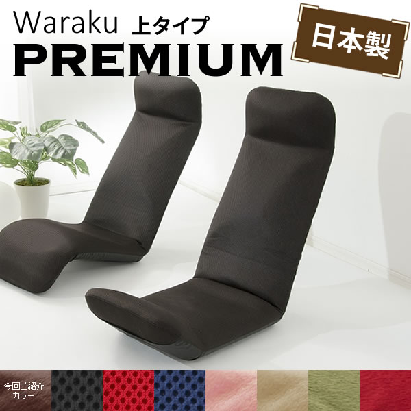 WARAKU 和楽 プレミアム 座椅子 上タイプ ブラウン(テクノ) コタツ座椅子 リクライニング座椅子 フロアチェア 日本製