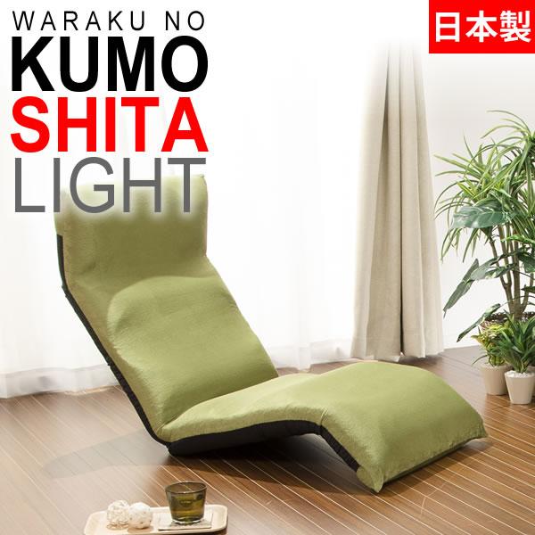 和楽の雲LIGHT下 座椅子 下タイプ グリーン (テクノ生地) リクライニングチェアー フット下向き 日本製