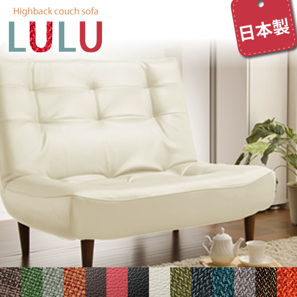 lulu ハイバックソファ アイボリー(PVC) 樹脂脚S 150mm ハイバック 二人掛けソファ カウチ ローソファ リクライニング