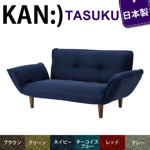 KAN Tasuku コンパクトカウチソファ ネイビー(タスク) 樹脂脚S 150mm カウチソファ リクライニングソファ ローソファ 肘掛付き CT-10153-006