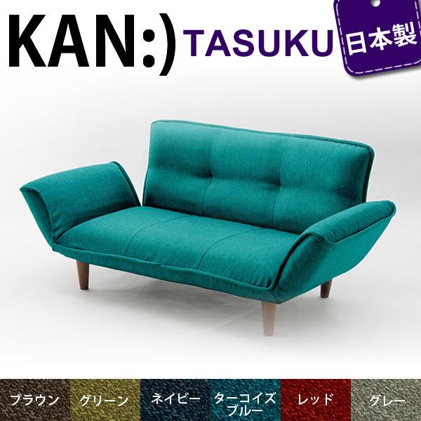 KAN Tasuku コンパクトカウチソファ ブルー(タスク) 樹脂脚S 150mm カウチソファ リクライニングソファ ローソファ 肘掛付き