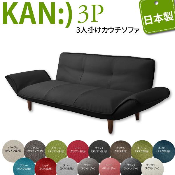 カウチソファ フロアソファ KAN-3P 3人掛け リクライニング ソファ フロアソファ PVC ブラック 樹脂脚150mm